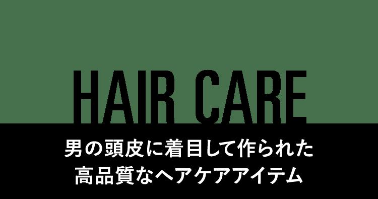 HAIR CARE 男の頭皮に着目して作られた高品質なヘアケアアイテム
