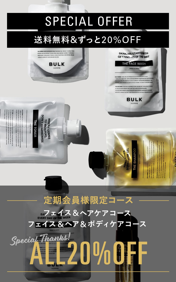 SPECIAL OFFER 送料無料&ずっと20%OFF