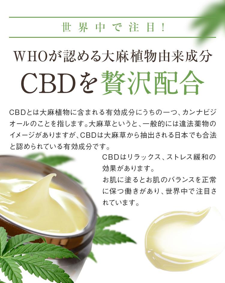 WHOが認める大麻植物由来成分 CBDを贅沢配合