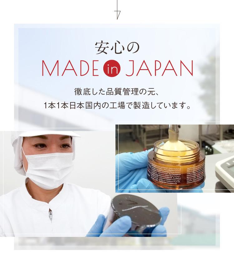 安心のMADE in JAPAN
