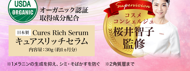 オーガニック認証取得成分配合 日本製キュアスリッチセラム