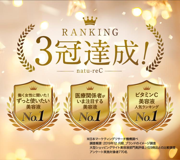 3冠達成!