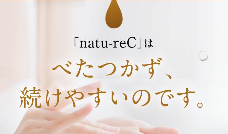 「natu-reC」はべたつかず、続けやすいのです。