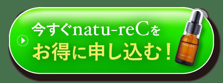今すぐnatu-reCをお得に申し込む!
