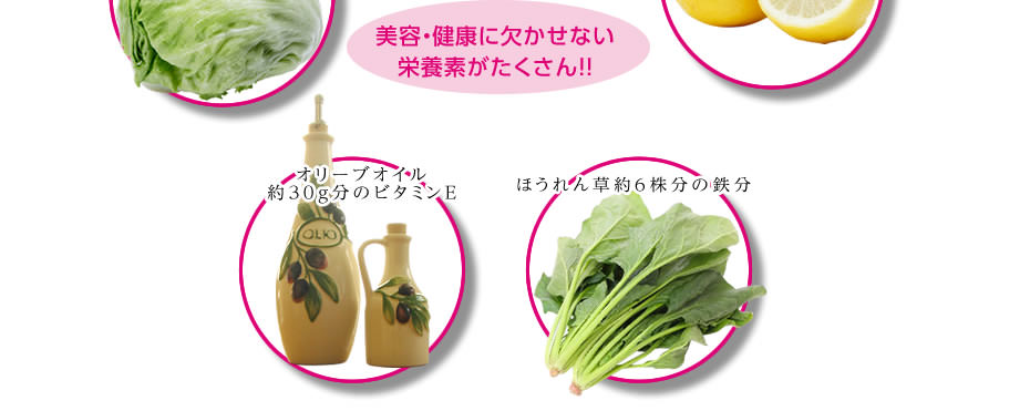 美容・健康に欠かせない栄養素がたくさん!!