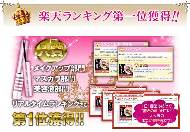 楽天ランキング第一獲得!!入賞 メイクアップ部門、マスカラ部門、美容液部門 リアルタイムランキングでも第1位獲得!!