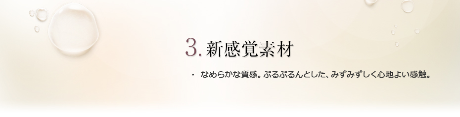 3.新感覚素材