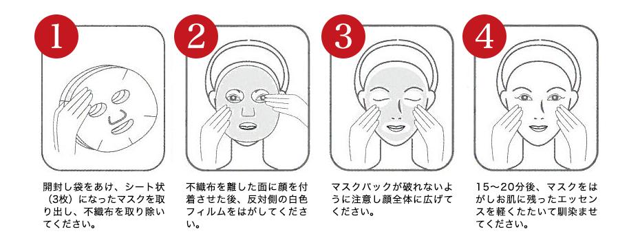 1.開封し袋をあけ、シート状(3枚)になったマスクを取り出し、不織布を取り除いてください。 2.不織布を離した面に付着させた後、反対側の白色フィルムをはがしてください。 3.マスクパックが破れないように注意し顔全体に広げてください。 4.15潤オ20分後、マスクをはがしお肌に残ったエッセンスを軽くたたいて馴染ませてください。