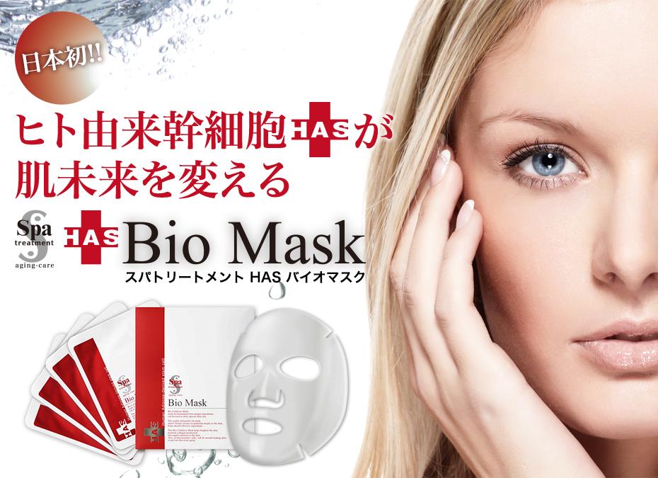 HAS Bio Mask スパトリートメント HASバイオマスク