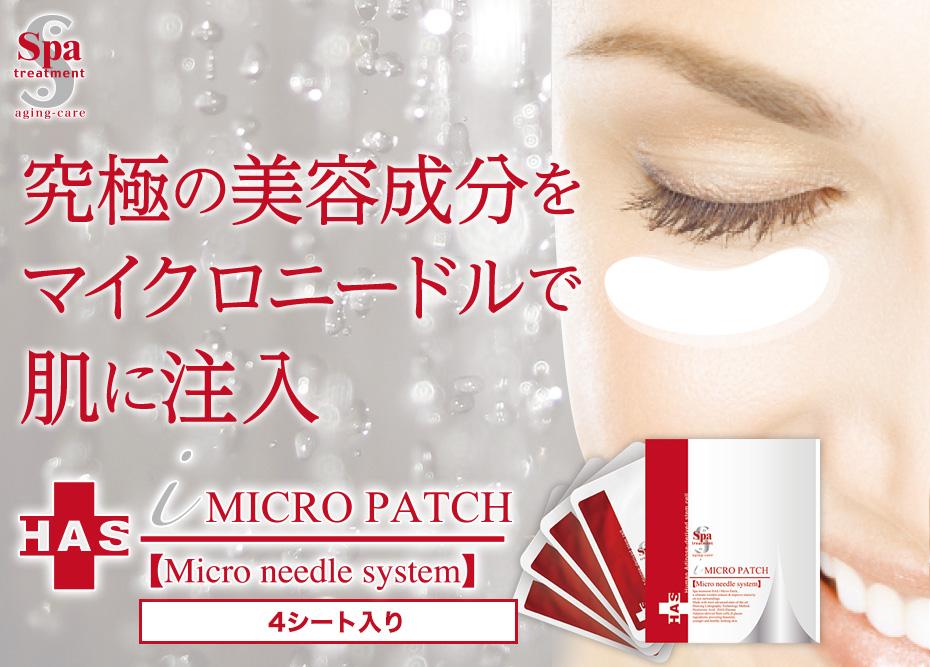 究極の美容成分をマイクロニードルで肌に注入 HAS iマイクロパッチ