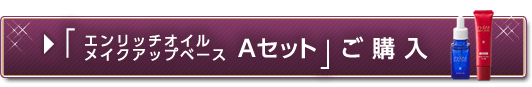 「ナイトリペアオイル・メイクアップベースAセット」ご購入