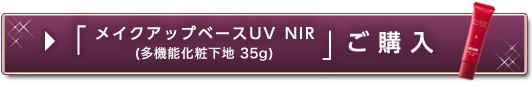 「メイクアップベースUV NIR(多機能化粧下地30g)」ご購入