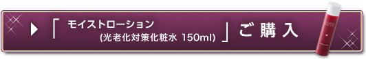 モイストローション(光老化対策化粧水150ml)