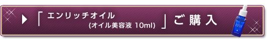 「エンリッチオイル(オイル美容液 10ml)」ご購入
