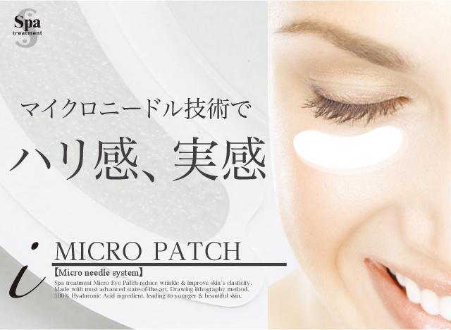 究極の美容成分をマイクロニードルで肌に注入 スパトリートメント HAS iマイクロパッチ