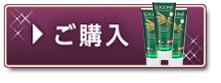 コンディショナー・プロテイン3本ご購入