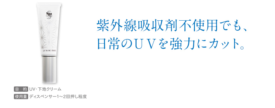 UV効果はもちろん、白樺樹液配合でお肌を潤す。