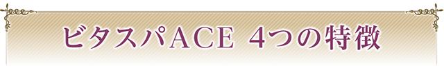 ビタスパACE 4つの特徴