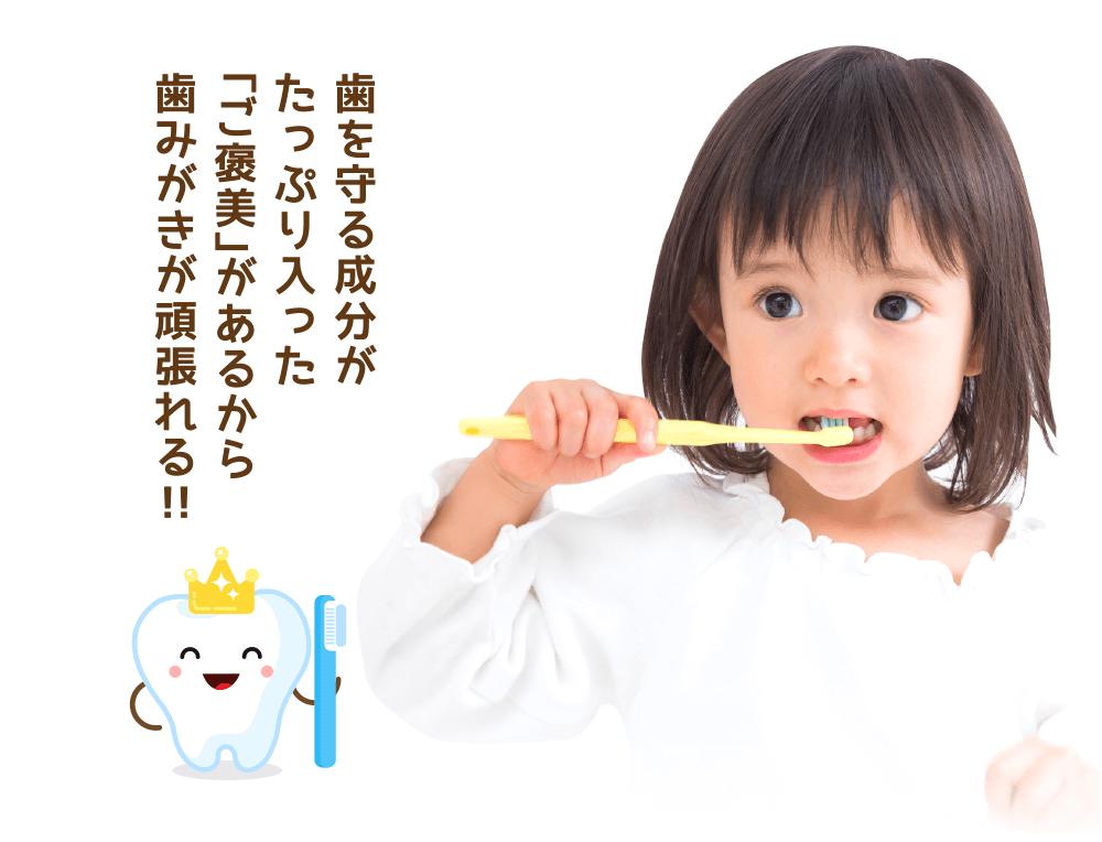 歯を守る成分がたっぷり入った「ご褒美」があるから歯みがきが頑張れる!!