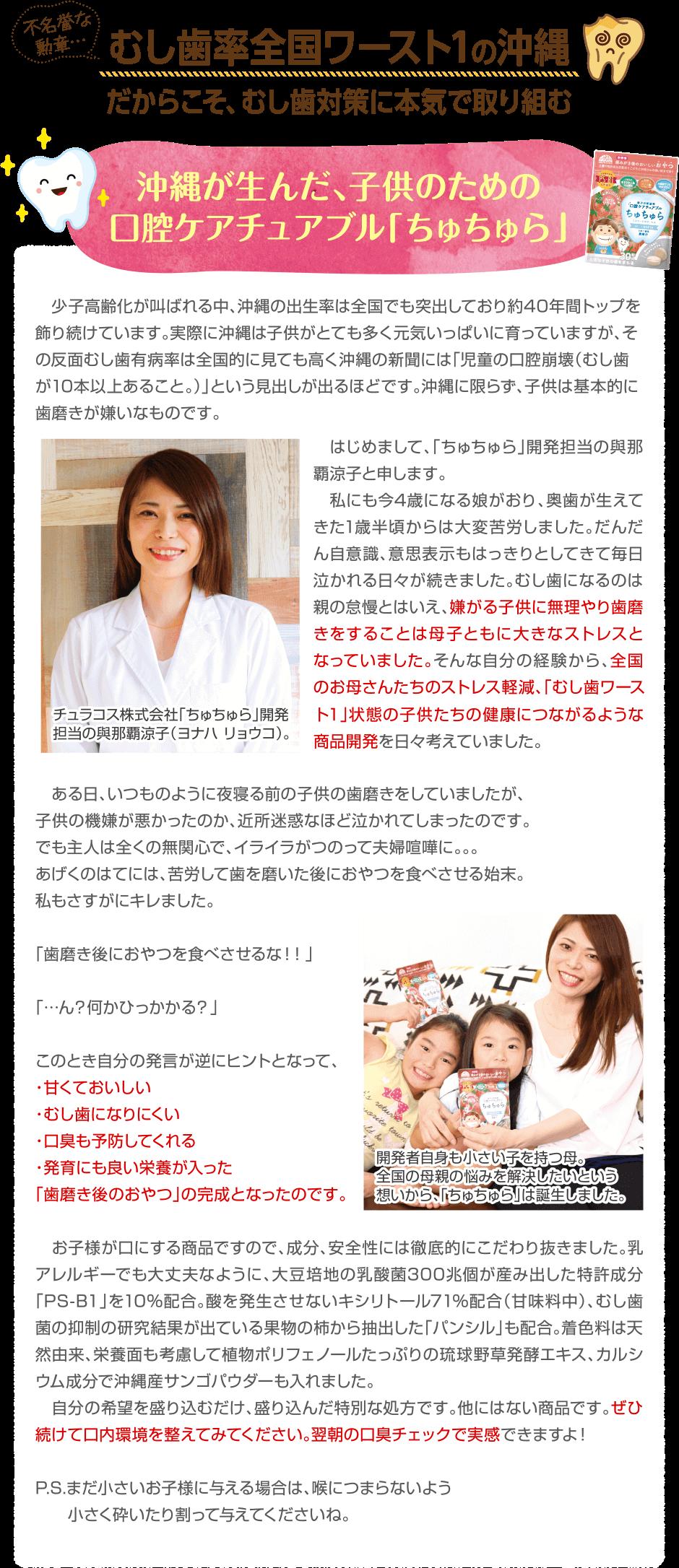 不名誉な勲章 虫歯率全国ワースト1の沖縄だからこそ虫歯対策に本気で取り組む 沖縄が生んだ、子供のための口腔ケアチュアブル「ちゅちゅら」