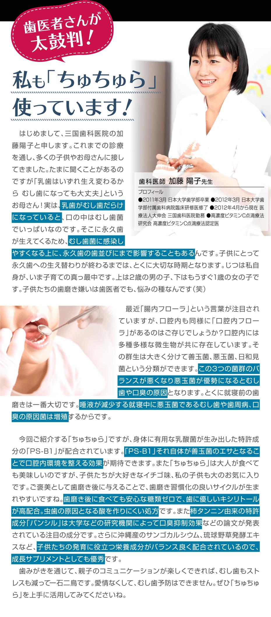 歯医者さんが太鼓判!私も「ちゅちゅら」使っています!歯科医師 加藤 陽子先生のコメント