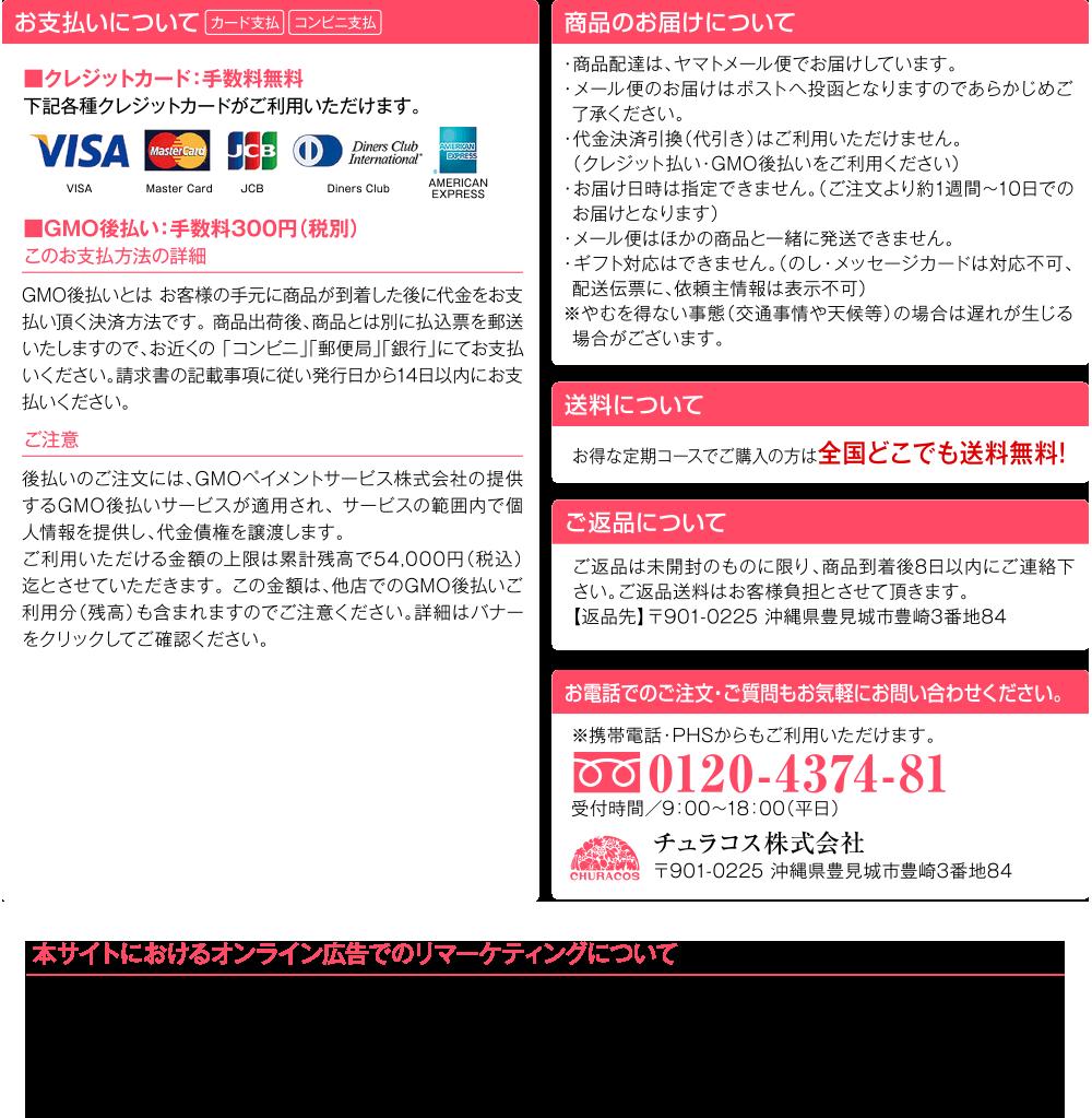 お知らせについて、商品のお届けについて、送料について、ご返品について、お電話でのご注文、ご質問もお気軽にお問い合わせください。フリーダイヤル0120-4374-81