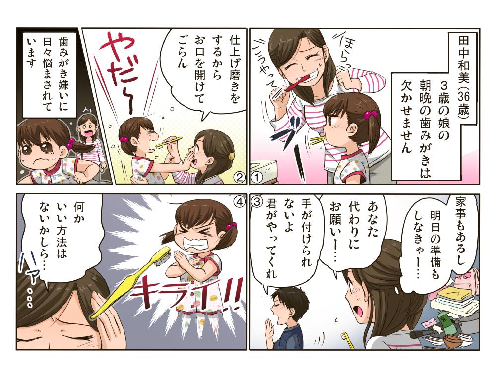 子供の歯みがきキライを悩む母親の4コマ漫画