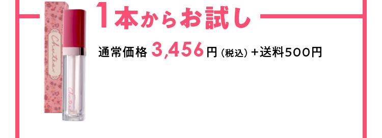 1本からお試し 通常価格3,456円(税込)+送料500円