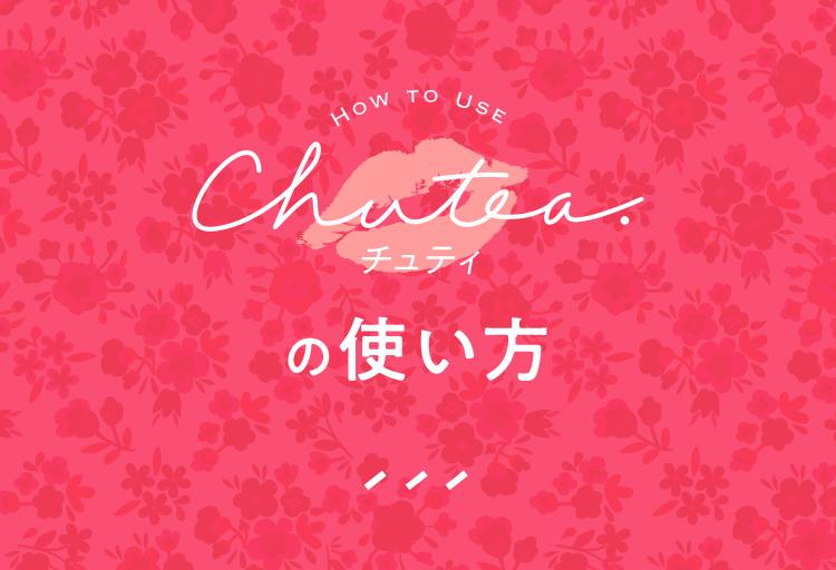How to Use Chutea.チュティの使い方