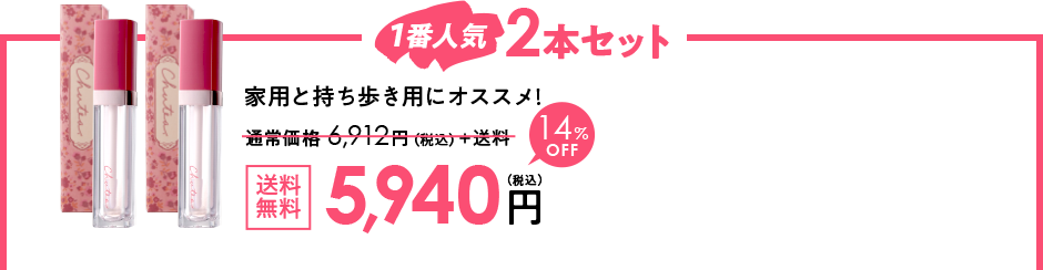 1番人気2本セット 家用と持ち歩きようにオススメ! 通常価格6,912円(税込)+送料のところを送料無料5,940円(税込)14%OFF
