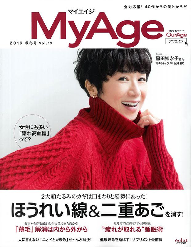 MyAge(秋冬号Vol.19)にダーマフィラープレミアが掲載されました