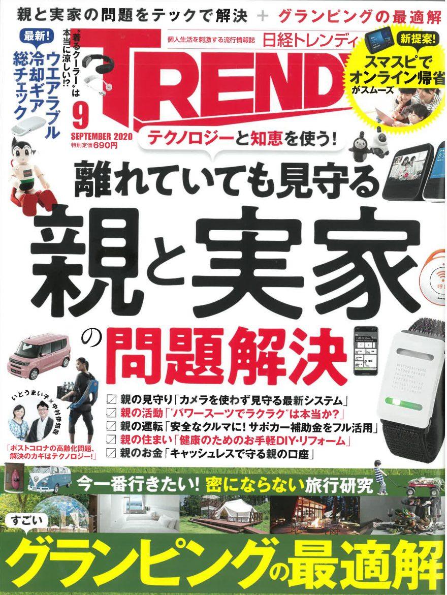 日経トレンディ(9月号)に貼るライフが掲載されました