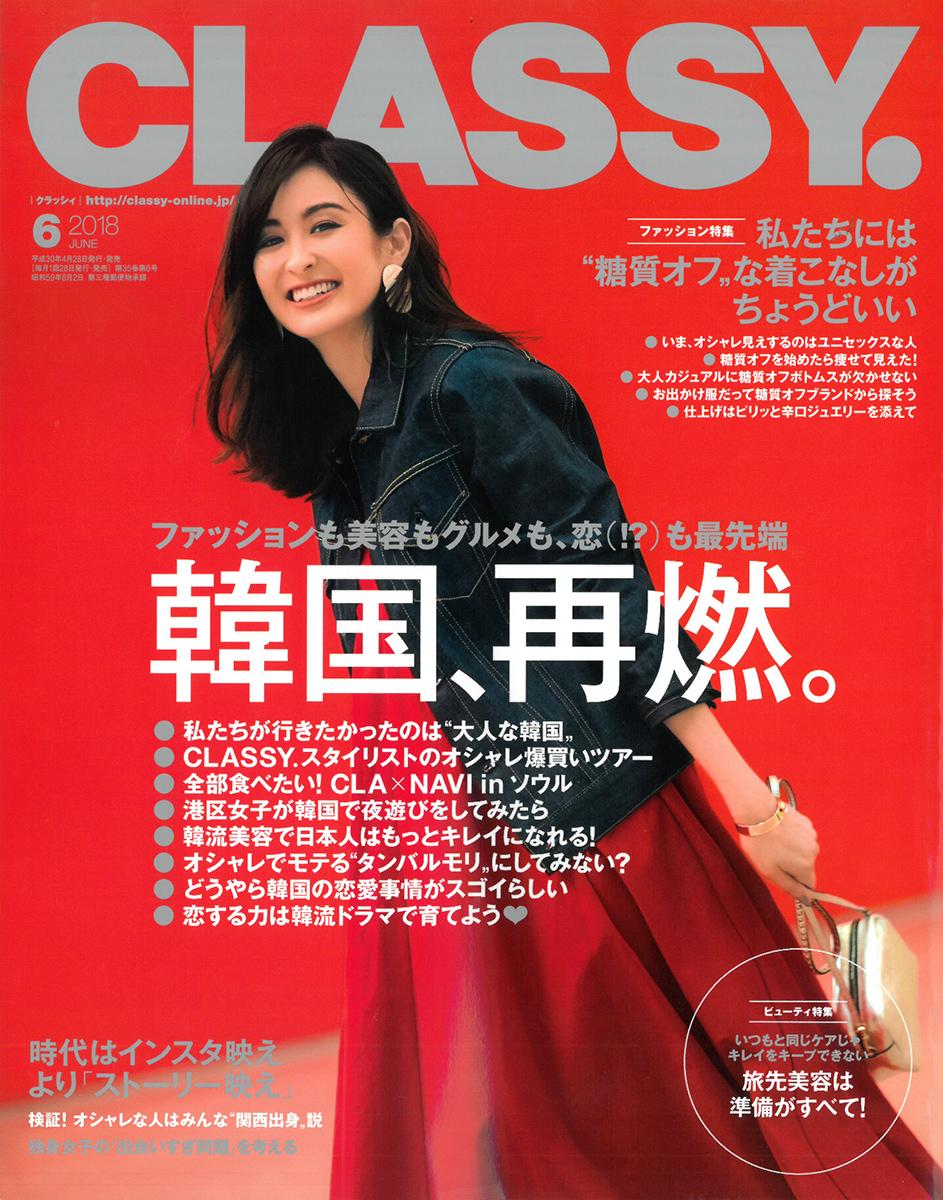 CLASSY.(6月号)に桜美白が掲載されました