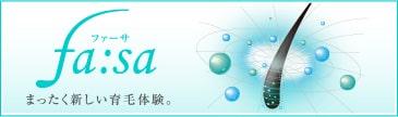 fa:sa(ファーサ) ブランドサイト