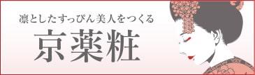 京薬粧 ブランドサイト