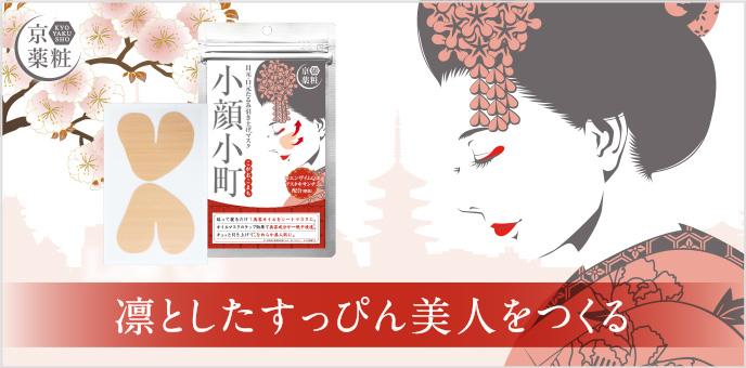 京薬粧の画像