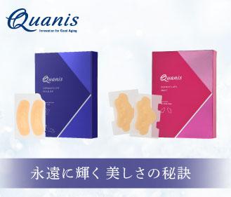 Quanis(クオニス)の画像