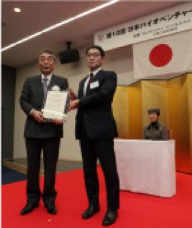 第10回 日本バイオベンチャー大賞 フジサンケイビジネスアイ賞の画像