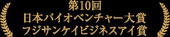 第10回 日本バイオベンチャー大賞 フジサンケイビジネスアイ賞