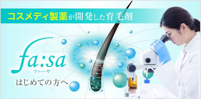 製薬会社が開発した育毛剤 fa:sa(ファーサ)はじめての方へ