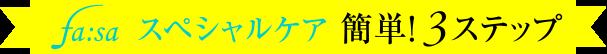 fa:sa(ファーサ)スペシャルケア 簡単!3ステップ