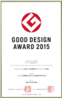 2015年グッドデザイン賞の画像