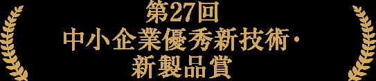 第27回 中小企業優秀新技術・新製品賞