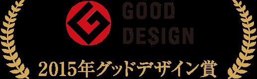 2015年グッドデザイン賞