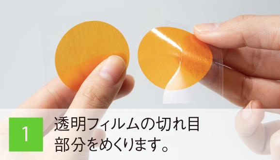 [1]パッチを肌に密着させ、貼りつけます。