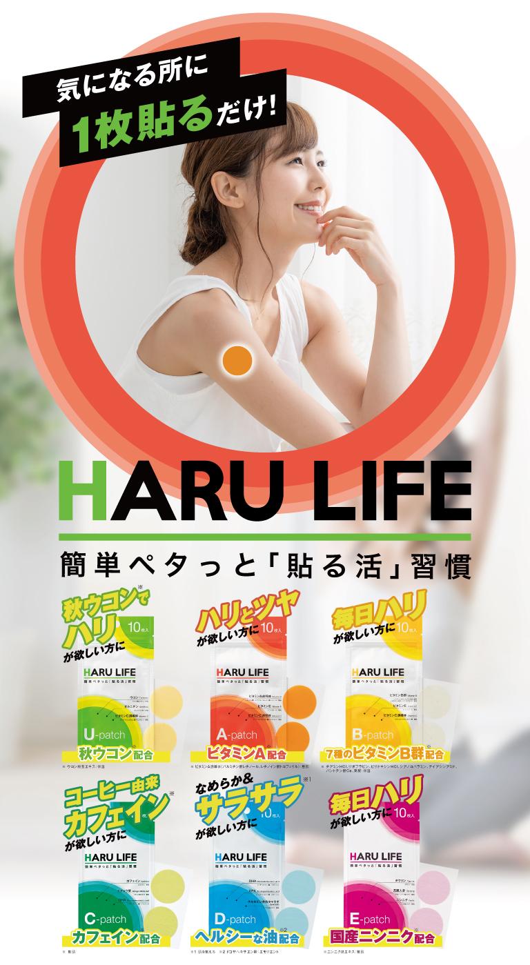 HARU LIFE 簡単ペタっと「貼る活」習慣