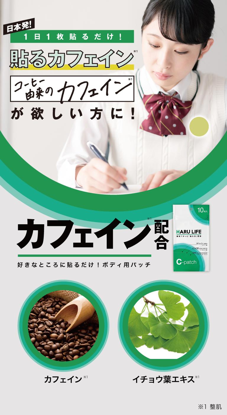C-patch カフェイン配合