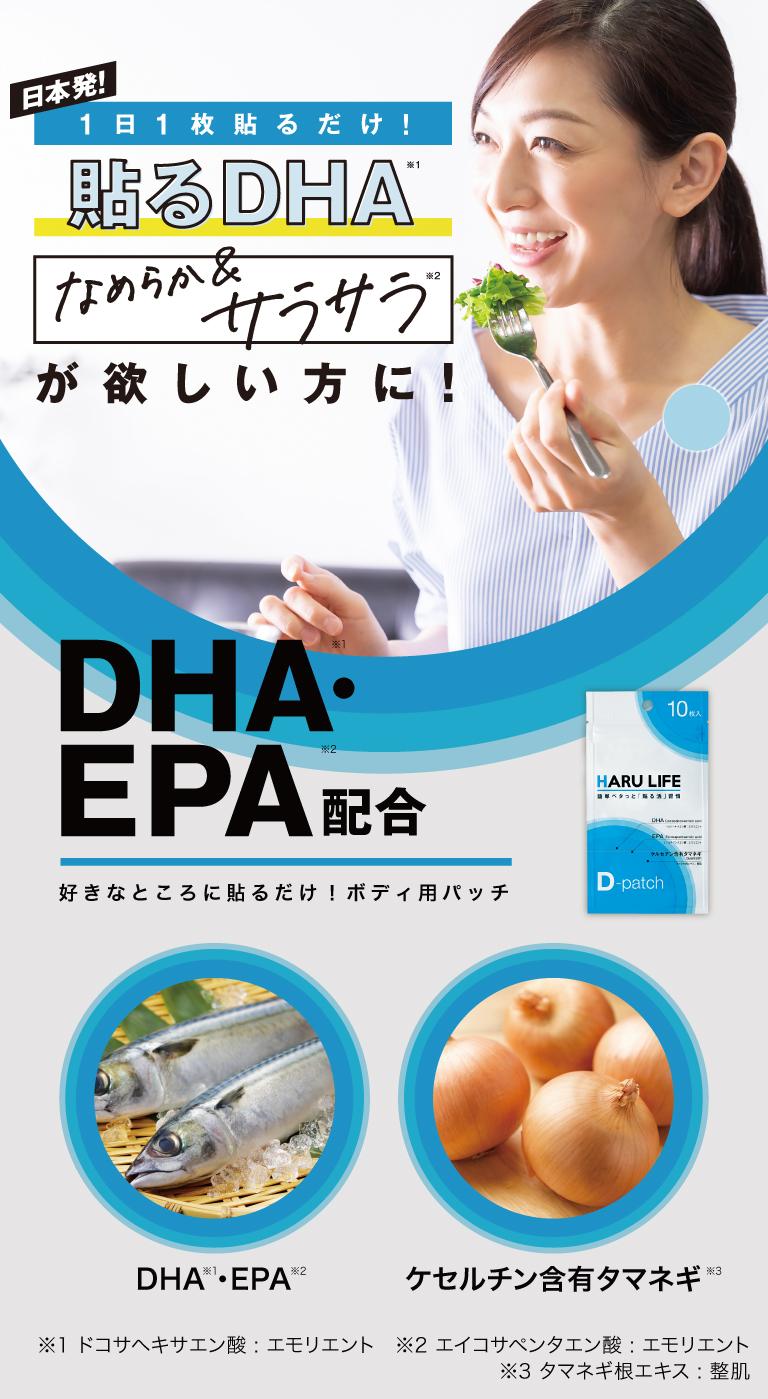 D-patch DHA・EPA配合