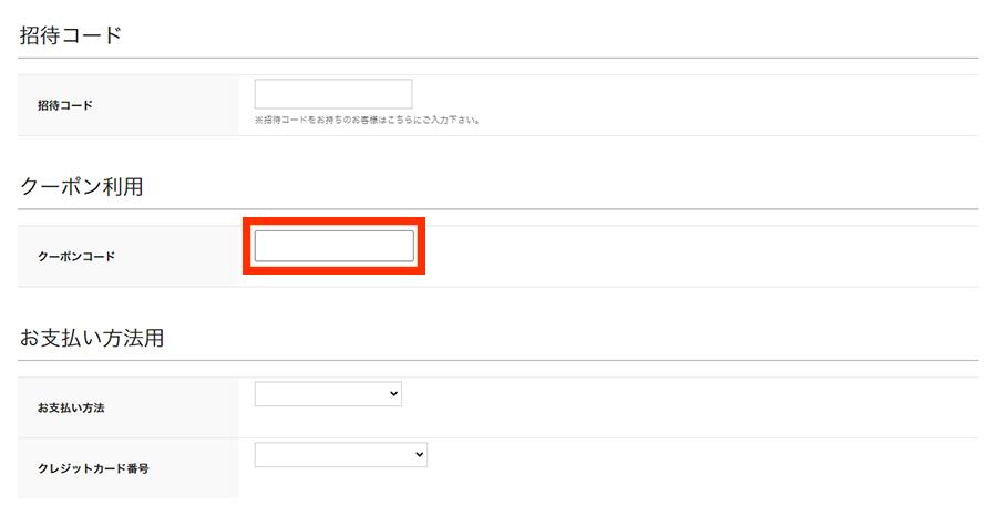 """カートの「ご注文方法の指定」画面の""""クーポン利用""""にあります入力フォームにご使用したいクーポンコードをご入力ください。"""