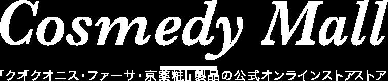 Cosmedy Mall -「クオニス・ファーサ・京薬粧」製品の公式オンラインストア